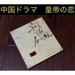 中国ドラマ『皇帝の恋 寂寞の庭に春暮れて/ 寂寞空庭春欲』OST / CD(テレビドラマサントラ)