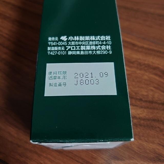 小林製薬(コバヤシセイヤク)のふーくん様専用 使用期限切れ間近 アロエ製薬育毛液 コスメ/美容のヘアケア/スタイリング(スカルプケア)の商品写真