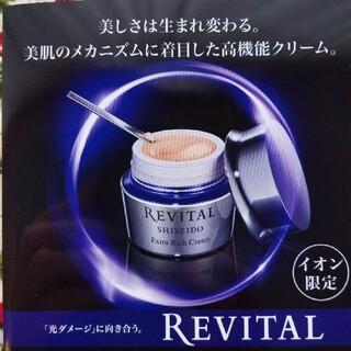 リバイタル(REVITAL)のリバイタルエクストラリッチクリーム(フェイスクリーム)