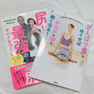 ガッケン(学研)のAmazon No.1!頑張り筋をほぐせばお腹も脚も細くなるダイエット本セット(ファッション/美容)