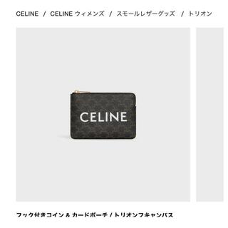 セリーヌ(celine)のCELINE キーケース&コインケース トリオンフ(キーケース)