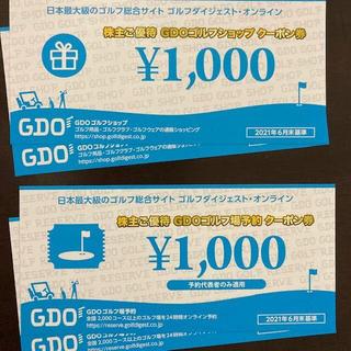 GDO 株主優待 4000円分 匿名配送(その他)