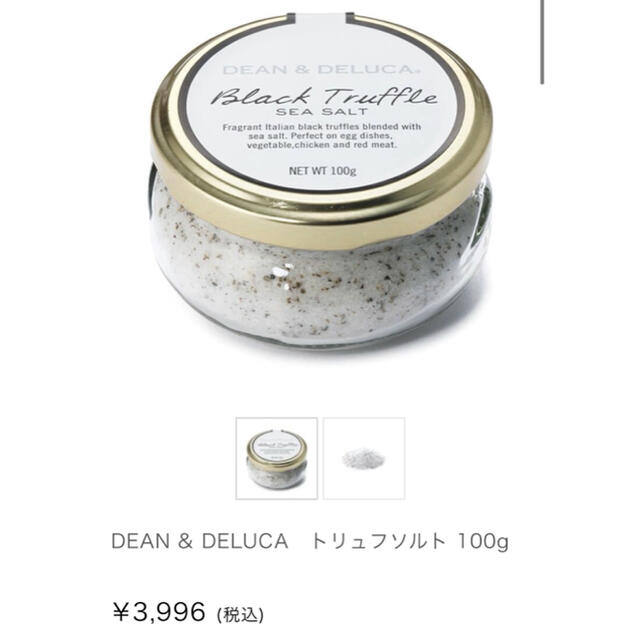 DEAN & DELUCA(ディーンアンドデルーカ)の【未開封*新品*人気商品*2点まとめ】DEAN & DELUCA トリュフ塩 食品/飲料/酒の食品(調味料)の商品写真