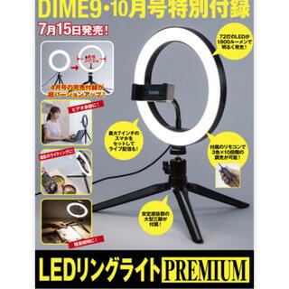 ショウガクカン(小学館)の新品未開封❣️プレミアム特製LEDリングライト(その他)