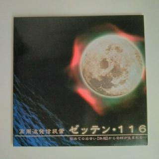 ★ゼッテン116★ 「CD」  ☆絶対テンポ116☆ 「片岡慎介」