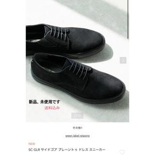 ユナイテッドアローズ(UNITED ARROWS)のUNITED ARROWS 靴(ドレス/ビジネス)