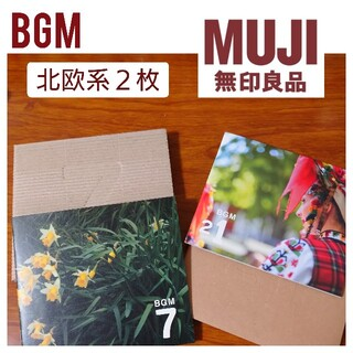 ムジルシリョウヒン(MUJI (無印良品))の無印良品 BGM CD 2枚セット 北欧系の7と21(ヒーリング/ニューエイジ)