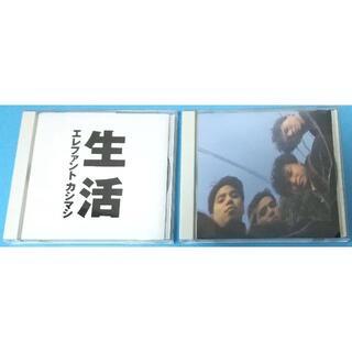 エレファントカシマシ 生活/5(ポップス/ロック(邦楽))