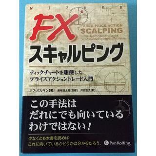 FXスキャルピング (ビジネス/経済)