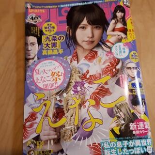 ショウガクカン(小学館)のビッグコミック スピリッツ 2021年 9/13号(アート/エンタメ/ホビー)