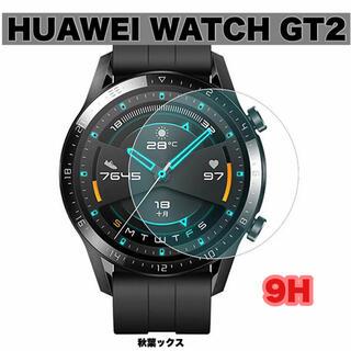 ファーウェイ(HUAWEI)のHUAWEI WATCH GT2 46mm ガラススクリーンプロテクター 9H⑦(保護フィルム)