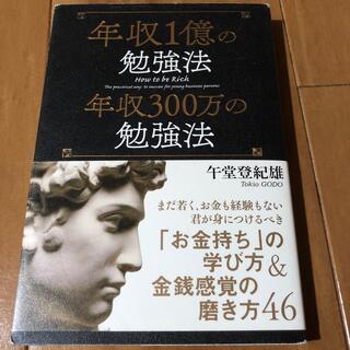 ガッケン(学研)の年収1億の勉強法 年収300万の勉強法(ビジネス/経済)