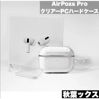 アップル(Apple)のAirpods Pro ハードカバー エアポッズプロPCハードケース ⑮(iPhoneケース)