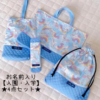 入園 入学グッズ 女の子 ユニコーン 名入り 手提げ 上履き入れ 体操着袋 巾着(バッグ/レッスンバッグ)