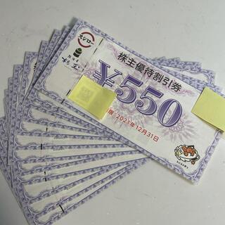 スシロー株主優待 ¥550×12(その他)