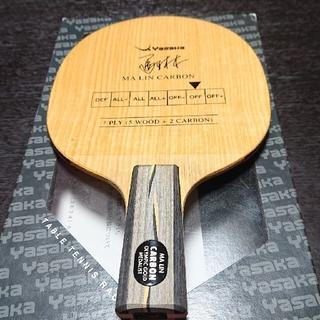 ヤサカ(Yasaka)の卓球ラケット ヤサカ 馬琳カーボン 中国式ペン・ホルダー(卓球)