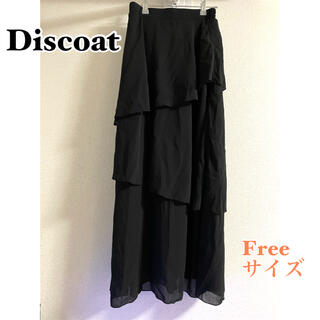 ディスコート(Discoat)の【美品】Discoat  ティアードスカート(ロングスカート)