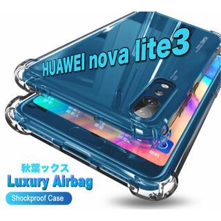 ファーウェイ(HUAWEI)のHUAWEI nova lite3  シリコン保護透明ケース  サイドバック ⑬(Androidケース)