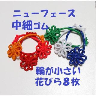 2個<花ちがい>小さいヘアゴム オーダーメイド 花結び飾り結びメドゥプ (ヘアゴム/シュシュ)