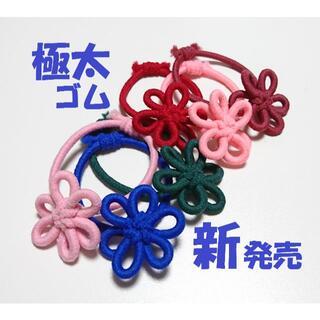 新色2個極太ヘアゴム 全19色 メドゥプ 飾り結び花結び(ヘアゴム/シュシュ)