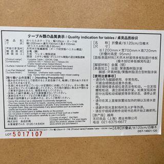 ムジルシリョウヒン(MUJI (無印良品))の無印良品 折りたたみテーブル 幅120cm オーク材 ダイニング 手渡し可能(オフィス/パソコンデスク)