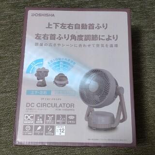 ドウシシャ - DOSHISHA PIERIA 木目調DCサーキュレーター ダークウッド