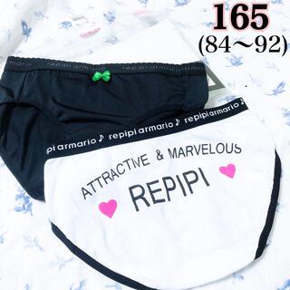 レピピアルマリオ(repipi armario)のrepipi armario ショーツ インナー 165cm 女児 キッズサイズ(下着)