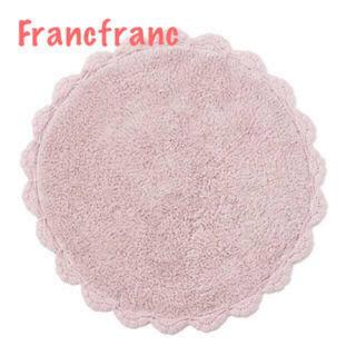 フランフラン(Francfranc)のFrancfranc フランフラン プリルマット ピンク(ラグ)