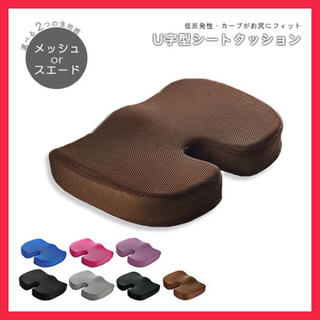 【新品】低反発クッション 座布団 座り心地抜群 クッション 腰楽 腰痛防止(エクササイズ用品)