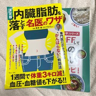 タカラジマシャ(宝島社)の決定版!内臓脂肪を落とす名医のワザ(健康/医学)