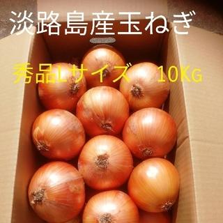 〈秀品Lサイズ10Kg〉淡路島玉ねぎ たまねぎ 玉葱(野菜)
