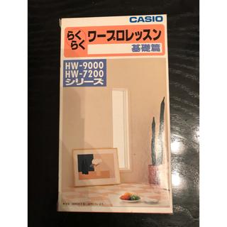 カシオ(CASIO)のCASIO らくらくワープロレッスン 基礎編 VHSビデオ(その他)