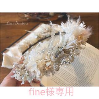 fine様専用(花かんむり❁⃘*.゚)(ドライフラワー)