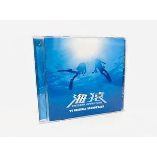 【新品同様】フジTVドラマ『海猿』サントラCD/廃盤/佐藤直紀/B'z