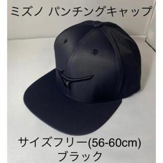 MIZUNO - ミズノ パンチングキャップ  ブラック サイズF