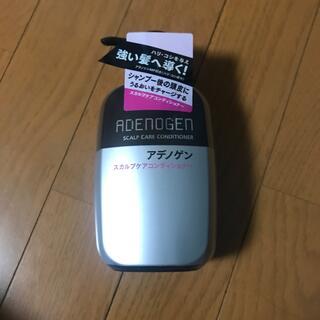 シセイドウ(SHISEIDO (資生堂))の資生堂 アデノゲン スカルプケアコンディショナー新品未使用(コンディショナー/リンス)