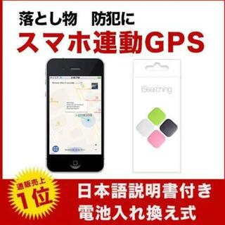 【日本語取扱説明書付♪】「iSearching」 小型スマホ連動GPS!(その他)