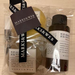 マークスアンドウェブ(MARKS&WEB)の2000円相当!MARKS&WEB ギフトセット(入浴剤/バスソルト)