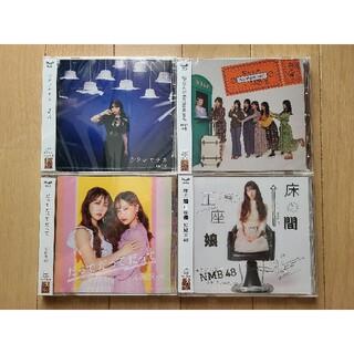 エヌエムビーフォーティーエイト(NMB48)の【新品】NMB48 劇場盤4種 シダレヤナギ 床の間 だって 恋なんか CD(ポップス/ロック(邦楽))