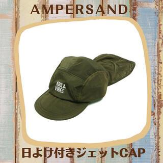 アンパサンド(ampersand)の【新品未使用】ampersand★ 日よけ付きジェットCAP 50(帽子)