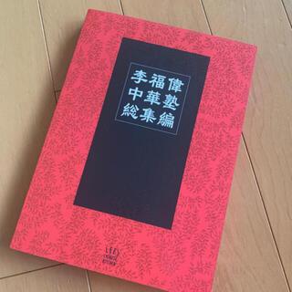 アムウェイ(Amway)のアムウェイ レシピ本(料理/グルメ)