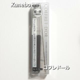 Kanebo - Kanebo★コフレドール 3Dワイドラッシュマスカラ BK-101★送料無料!