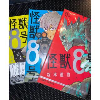 シュウエイシャ(集英社)の怪獣8号 全巻セット 美品(全巻セット)