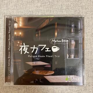 夜カフェ~メロウ・ボッサ(ヒーリング/ニューエイジ)