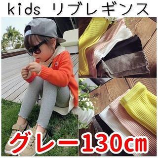 女の子 リブレギンスパンツ 130cm グレー 重ね着 キッズ 子供服 スパッツ(パンツ/スパッツ)