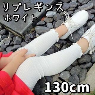 女の子 リブレギンスパンツ 130cm ホワイト 白 キッズ 子供服 スパッツ(パンツ/スパッツ)