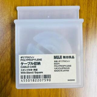 ムジルシリョウヒン(MUJI (無印良品))の無印良品 ケーブル収納 スタンド付き・角型(その他)