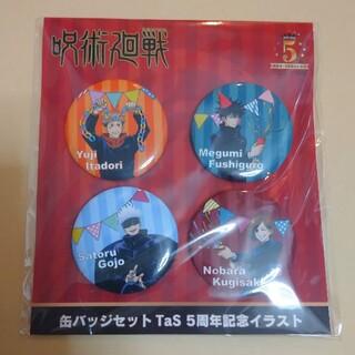 呪術廻戦 TaS缶バッジ(キャラクターグッズ)