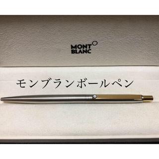 モンブラン(MONTBLANC)の(美品)MONTBLANCモンブランボールペン(ペン/マーカー)