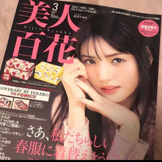 美人百花 2021年 3月号 増刊セブンネットショッピング限定 雑誌 道重さゆみ(ファッション)
